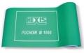 HEXIS M1000 Sandstrahlfolie